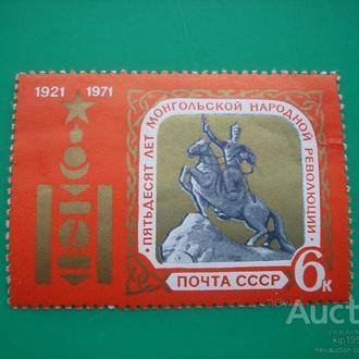 СССР 1971 50 лет Монгольской революции MNH