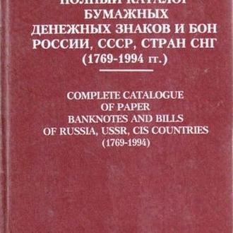 Каталог ден.знаков и бон - Рябченко - на CD