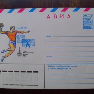 СССР 1980г. Авиаконверт. Спорт. Ручной мяч.