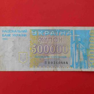 Украина 1994 500000 карбованцев.
