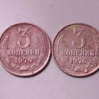 3 копейки СССР 1970, 1976 год.