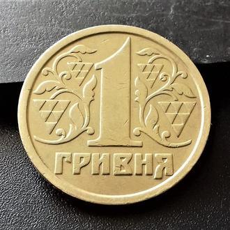 MN Украина 1 гривна 1995 г., 1АБ1.1, правильный гурт!