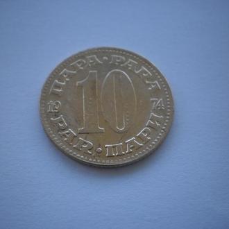 Країна, якої вже немає Югославія. Монета старого зразка. 10 пара. 10 пари. 10 para. 10 par. 1974 рік