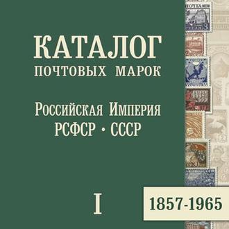 2014 - Каталог России СССР 1857-1965 гг том 1 - на CD