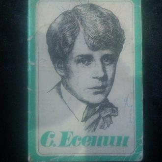Набор открыток. Есенин.