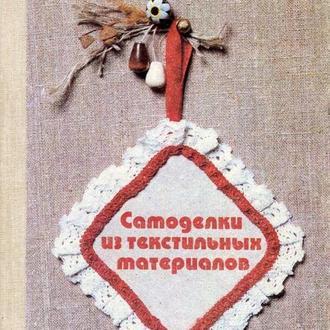 Самоделки из текстильных материалов. Перевертень. 1990