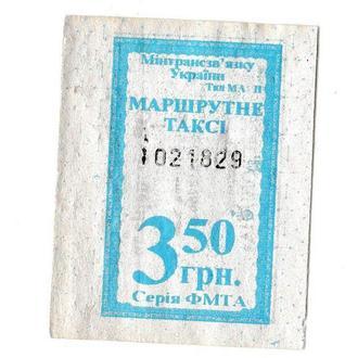 Билет маршрутное такси Днепродзержинск