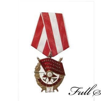 Орден Боевое Красное знамя СССР №7 1954г. подвесной (КОПИЯ)