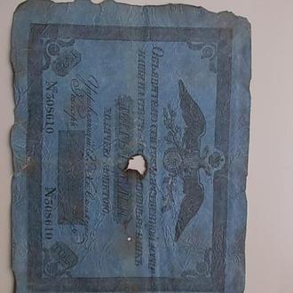пять рублей 1825г.