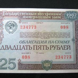 Облигация 25 рублей Государственный внутренний выигрышный заем 1982 год СССР