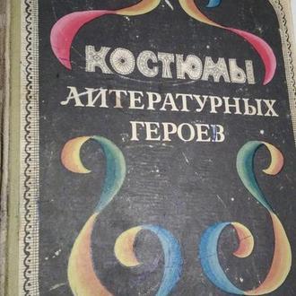 Костюмы литературных героев Р.Ходес-Поляновская