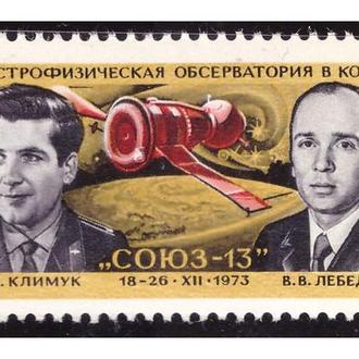 СССР 1974 MNH СОЮЗ-13