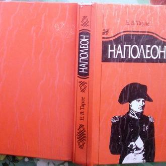 Е.Тарле.  Наполеон.  Мн. 1993 г. 428 с.  Переплет: твердый, 205х135 мм. формат.