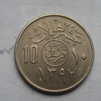 САУДОВСКАЯ АРАВИЯ 10 халала 1392 года хиджры.