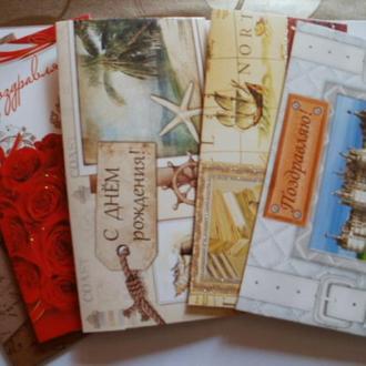 Набор поздравительных  открыток - конвертов  ( см. описание)