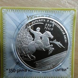 10 гривень 350-річчя Конотопської битви 2009+сертифікат