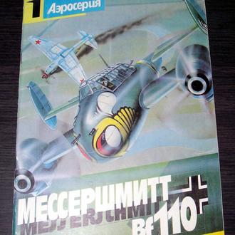Мессершмитт Bf-110.