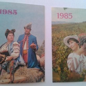 Календарики. Київ. 1985 рік.