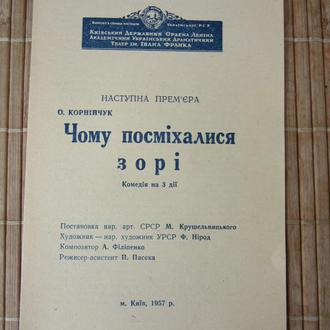 """Программка Театра им. Франко """"Чому посміхалися зорі"""" (1957 г.)"""