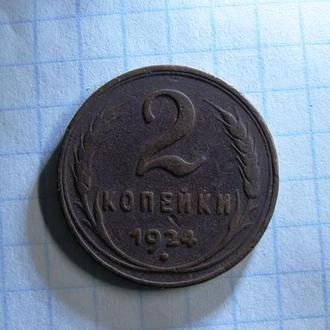 2 копейки 1924 года СССР Состояние!!!
