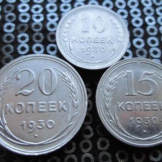 20,15,10 копеек 1930 г. Серебро.