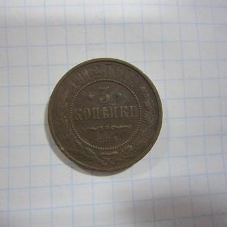 3 КОП. 1912 Г.