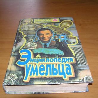 ЭНЦИКЛОПЕДИЯ УМЕЛЬЦА. 1995