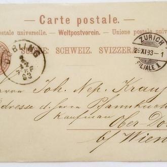 Карточка Швейцария 1883 г