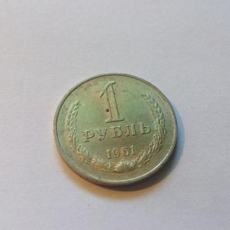 СССР 1 рубль 1961 год! Годовик. №2. Еще 100 лотов советов!