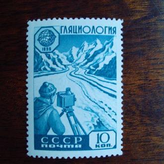 СССР.1959г. Гляциология. MVLH