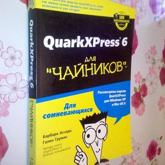 "Ассади Б., Груман Г. QuarXPress 6 для ""чайников""."