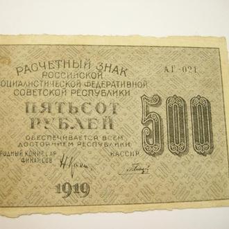 Бона 500 рублей 1919 года РСФСР. Водяной знак--звезды.