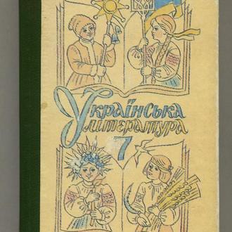 Українська література 7 Клас - Цимбалюк