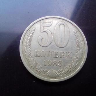 одним лотом 50 копеек 1983 СССР