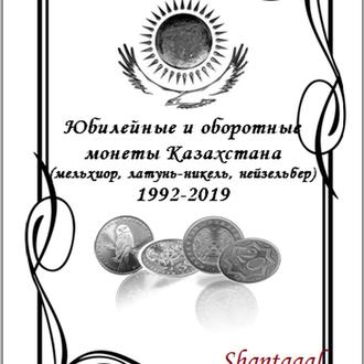 Shantal, Каталог (цены) монет Казахстана 1992-2019, никель