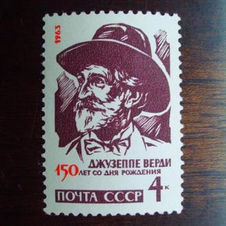CCCР.1963г. Композитор Джузеппе Верди. Полная серия. MNH