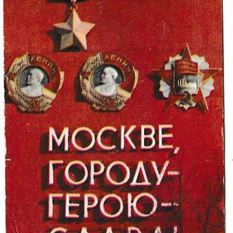 Календарик линейка 1976 Москва, ордена
