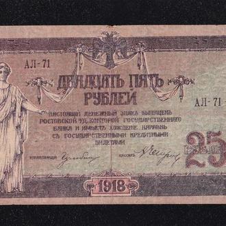 25 рублей 1918г. АЛ-71. Ростов на Дону.