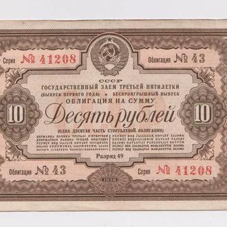 ГОСУДАРСТВЕННЫЙ ЗАЕМ ТРЕТЬЕЙ ПЯТИЛЕТКИ - СССР = Облигация 10 руб. = 1938 г. = СОХРАН =