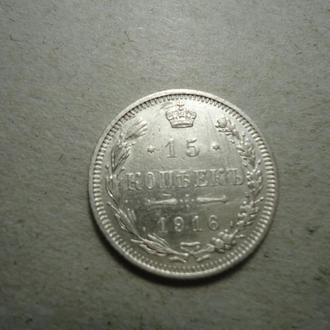 15 копеек 1916 года Осака