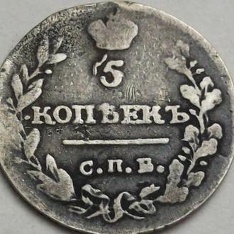 5 КОПЕЕК 1815 г. ( М Ф ) СЕРЕБРО. ОТЛИЧНЫЙ СОХРАН !!!!!
