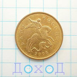 Монета Россия 10 копеек 2008 М гладкий гурт магнит №2