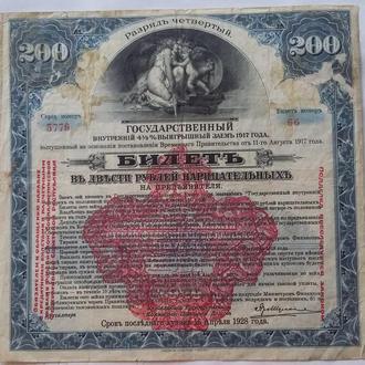 Билет Государственного 4 1/2% займа 1917 г ( четвертый разряд )