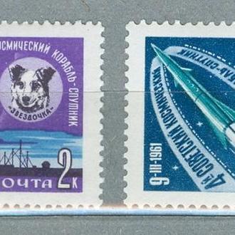Марки СССР.Космос.Советский корабль-спутник.1961 г. Собаки.