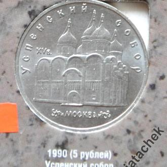5 рублей Успенский собор 1990 г