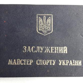 Удостоверения пустое незаполненное Заслужений Майстер спорта України