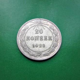 РСФСР коллекционные 20 копеек 1922 год Серебро 500 пробы