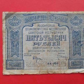 РСФСР 5000 рублей 1921 год