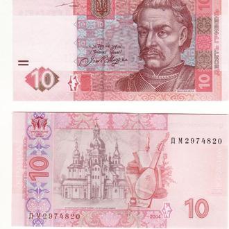 Украина 10 грн 2004 Тигипко UNC