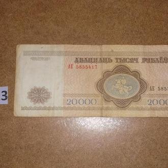 20000 Беларусь Редкая  (323)